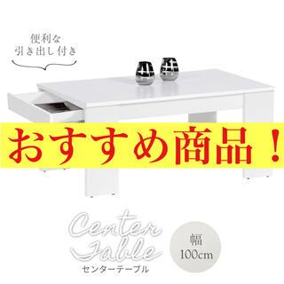 テーブル センターテーブル ローテーブル リビングテーブル 北欧風 シンプル