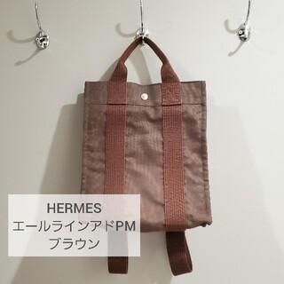 Hermes - ★HERMÈS/エルメス エールラインアドPM リュック ブラウン★