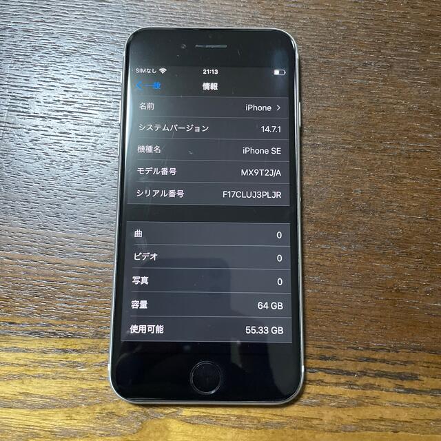 iPhone(アイフォーン)のiPhoneSE 第2世代 64GB ストア品 SIMフリー スマホ/家電/カメラのスマートフォン/携帯電話(スマートフォン本体)の商品写真