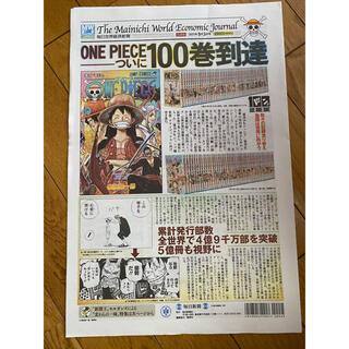 ワンピース 新聞 毎日世界経済新聞 新品 タブロイド(印刷物)
