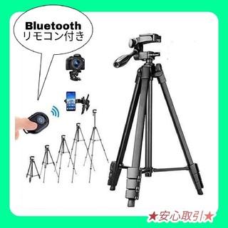 三脚 Bluetoothリモコン スマホ  一眼レフ カメラ スタンド  自撮り