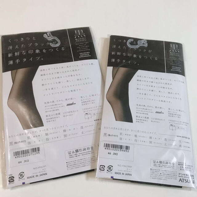Atsugi(アツギ)のアツギ パンスト ストッキング 黒 ブラック  レディースのレッグウェア(タイツ/ストッキング)の商品写真