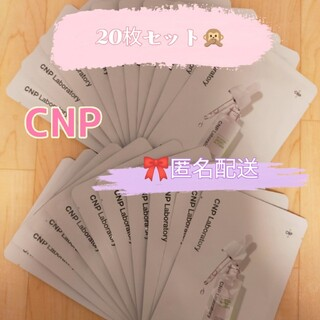 チャアンドパク(CNP)のCNP ミューツェナーアンプルマスク 20枚 韓国コスメ フェイスパック(パック/フェイスマスク)