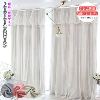 2重遮光カーテン   【アジャスターフック・紐タッセル付き】