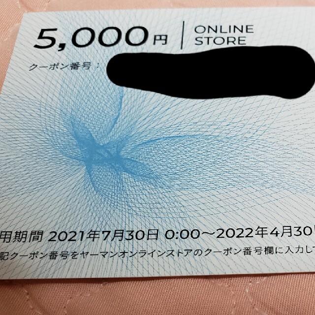YA-MAN(ヤーマン)のヤーマン株主優待券 チケットの優待券/割引券(ショッピング)の商品写真