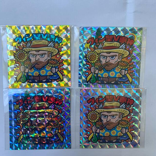 新品未開封 ゴッホ展 ビックリマン ヴィン聖V画神 全4種コンプリート エンタメ/ホビーのコレクション(その他)の商品写真