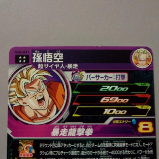 ドラゴンボール(ドラゴンボール)のドラゴンボールヒーローズ 暴走悟空 エンタメ/ホビーのアニメグッズ(カード)の商品写真