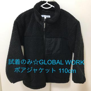 グローバルワーク(GLOBAL WORK)のりーこ様 未使用☆グローバルワーク キッズ ボアジャケット 110cm(ジャケット/上着)