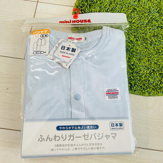 ミキハウス(mikihouse)の新品 ミキハウス ガーゼパジャマ ブルー 定価8580円(パジャマ)