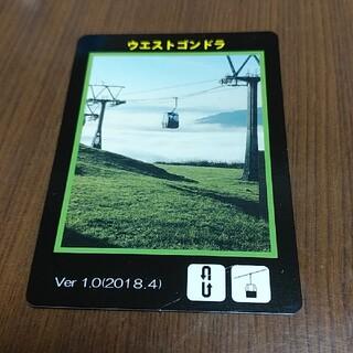 ルスツリゾート ウエストゴンドラ カード(印刷物)