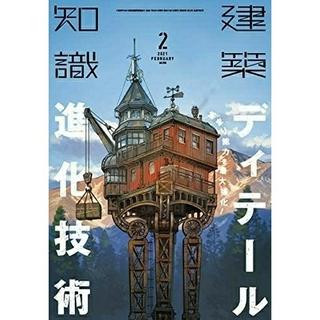 建築知識 2021 2(専門誌)