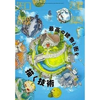 建築知識 2021 6(専門誌)
