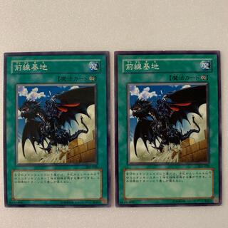 遊戯王 - 遊戯王カード 前線基地 2枚