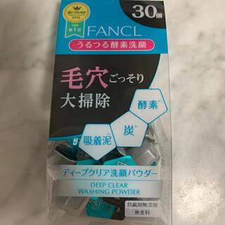 FANCL - 新品未使用 ファンケル ディープクリア 酵素洗顔 パウダー 30個入り