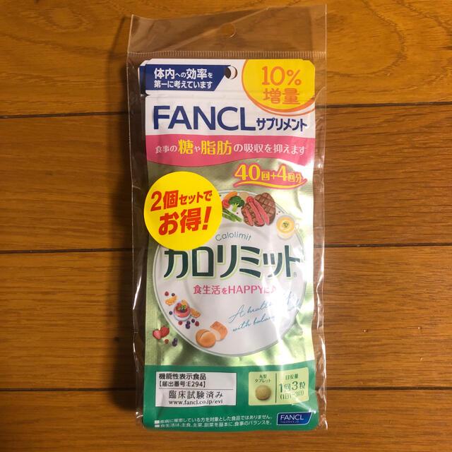 FANCL(ファンケル)のファンケル カロリミット 40回+4回分 ×2袋 10%増量【追加可能】 コスメ/美容のダイエット(ダイエット食品)の商品写真