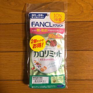 FANCL - ファンケル カロリミット 40回+4回分 ×2袋 10%増量【追加可能】