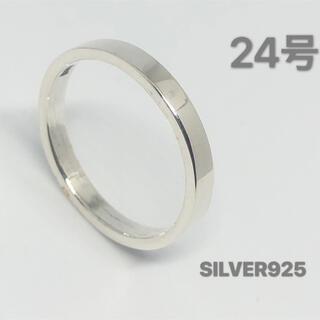 平打ち 細め シルバー925リング  プレーン ワイド 幅広 銀 指輪