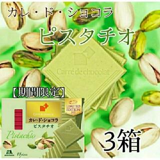 【期間限定】カレ・ド・ショコラ ピスタチオ 18枚入×3  森永
