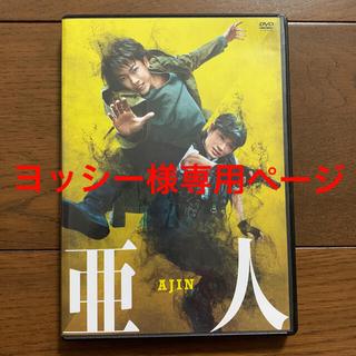 亜人 DVD 通常版 DVD