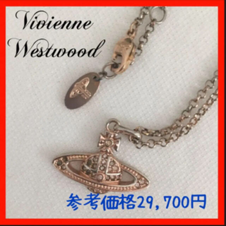 Vivienne Westwood - オシャレ✨ 【Vivienne Westwood】 ヴィヴィアン  ネックレス