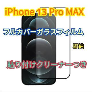 iPhone 13 Pro MAX専用 フチ欠け防止強化ガラスフィルム クリーナ