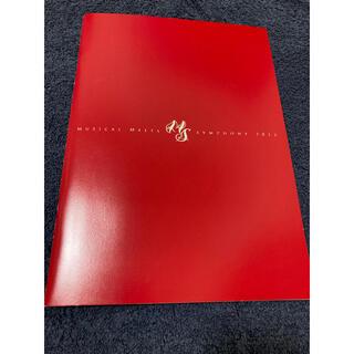 ミュージカル ミーツ シンフォニー 2013 パンフレット(印刷物)