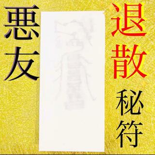 護符✨◉悪友退散の秘符◉✨守護、災難避け、安全、お守り、霊符、占い✨感謝価格✨