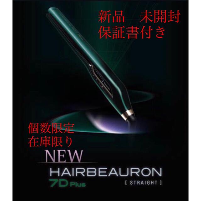 ヘアビューロン 7D プラス 新品未開封 スマホ/家電/カメラの美容/健康(ヘアアイロン)の商品写真