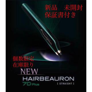 ヘアビューロン 7D プラス 新品未開封