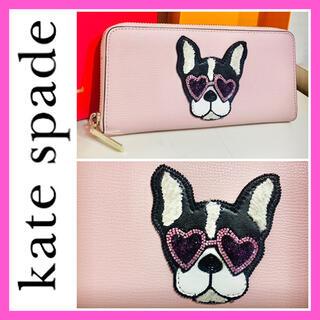 kate spade new york - 美品■箱つき■大丸購入■kate spade new york 財布 ブルドッグ
