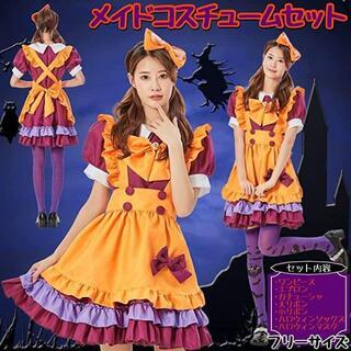 【フリーサイズ】ハロウィン コスプレ メイド 衣装 メイド服 かぼちゃ(衣装一式)
