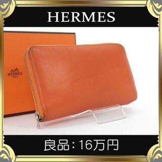 エルメス(Hermes)の【真贋鑑定済・送料無料】エルメスの長財布・正規品・アザップロング シルクイン(財布)