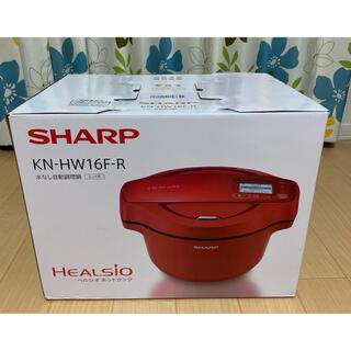 SHARP - 【新品】SHARP ヘルシオ ホットクック KN-HW16F-R 1.6L