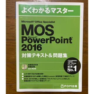 モス(MOS)のMOS PowerPoint 2016 対策テキスト&問題集(資格/検定)