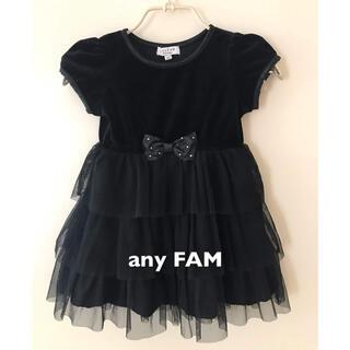 エニィファム(anyFAM)の381 any FAM エニィファム ワンピース ドレス ブラック 100cm(ワンピース)