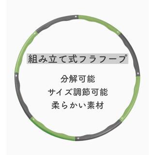 LICLI 組み立て式 フラフープ グリーン グレー(エクササイズ用品)
