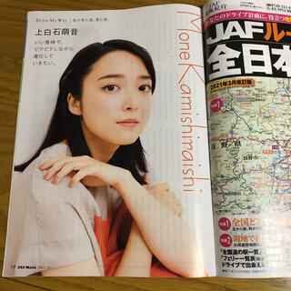 JAF Mate 10月号 冊子 上白石萌音さん(印刷物)