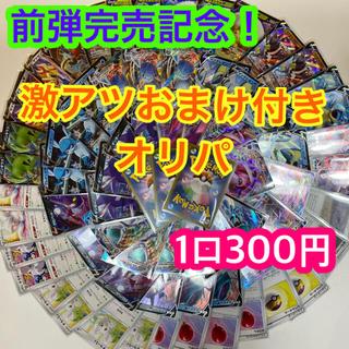 ポケモン - 【前弾完売記念!】激アツおまけ付きポケカオリパ