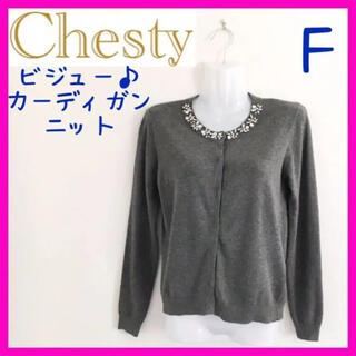 チェスティ(Chesty)の美品♪  Chesty グレー ビジュー カーディガン ニット フリーサイズ(カーディガン)