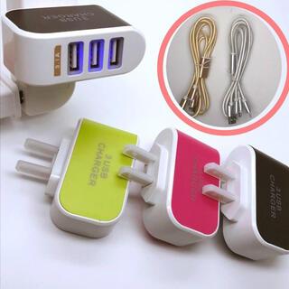 ヒット商品 3ポートUSB充電器 ACアダプター+3in1充電ケーブルセット(その他)