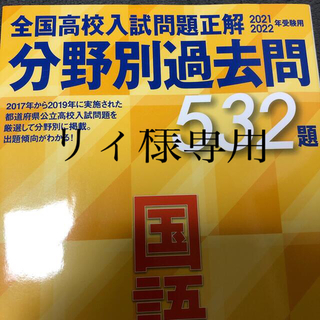 オウブンシャ(旺文社)の全国高校入試問題正解分野別過去問532題国語 現代文・古文・漢文 2021・20(語学/参考書)