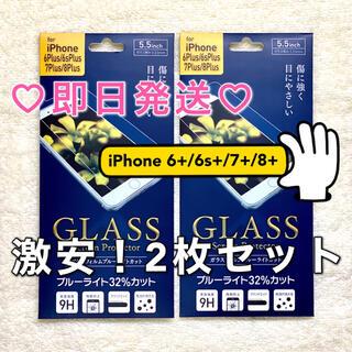 iPhone - iPhone 6s 7 8 Plus 液晶保護フィルム ガラスフィルム 2枚