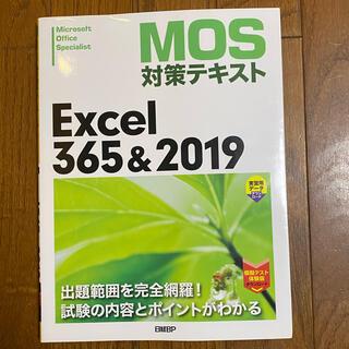 ニッケイビーピー(日経BP)のMOS対策テキストExcel365&2019(コンピュータ/IT)