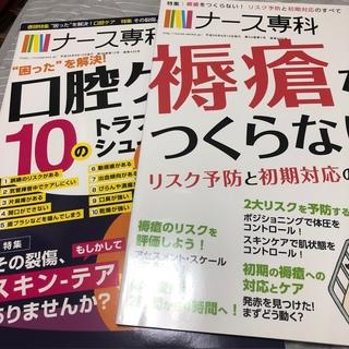 ナース専科 褥瘡をつくらない! 2014 7月(専門誌)