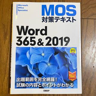ニッケイビーピー(日経BP)のMOS対策テキストWord365&2019(コンピュータ/IT)