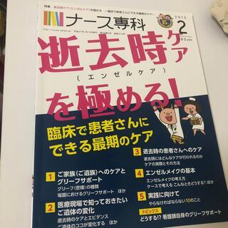 ナース専科 逝去時ケアを極める! 2015 2月(専門誌)