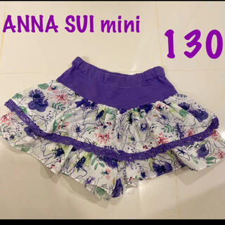 ANNA SUI mini - アナスイミニ 130 スカパン