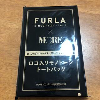 Furla - MORE モア 2021年 10月号付録 フルラ ロゴ入りモノトーントートバッグ