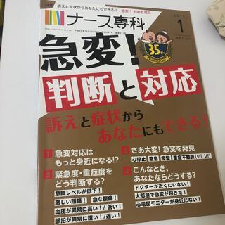 ナース専科 急変!判断と対応 2015  1月(専門誌)