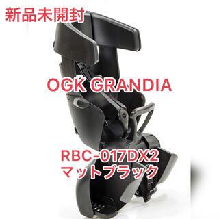 OGK - OGK グランディア リアキッズシートRBC-017DX2 後用チャイルドシート